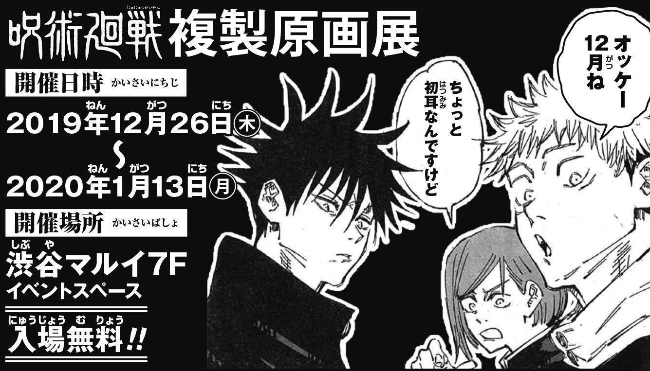 呪術廻戦 複製原画展 in 渋谷マルイ 12.26-1.13 初の原画展開催!!