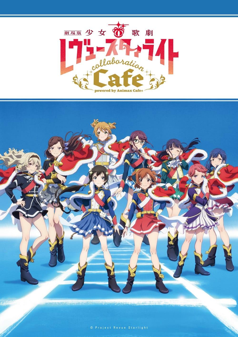 少女☆歌劇 レヴュースタァライト × Animax Cafe+ 5.20-6.23 コラボ開催!