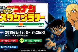劇場版「名探偵コナン」x JR東日本 3/25までスタンプラリー開催!