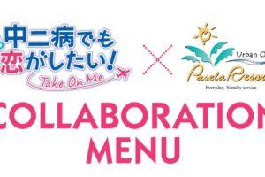 劇場版アニメ「中二病でも恋がしたい!」x パセラ1/6〜2/4 コラボ開催!