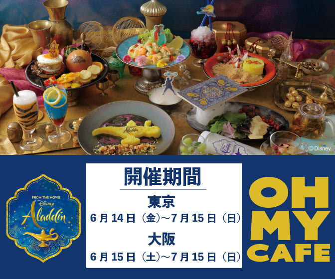 Aladdin OH MY CAFE