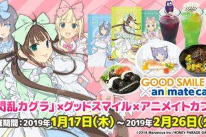 閃乱カグラ × アニメイトカフェ秋葉原・大阪 1.17-2.26 コラボカフェ開催!