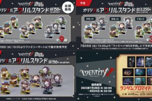 Identity V 第五人格 × ファミマ 7月28日より限定グッズ発売!