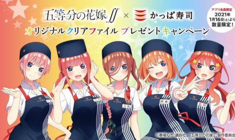 五等分の花嫁∬ × かっぱ寿司全店 1.16 よりコラボキャンペーン開催!
