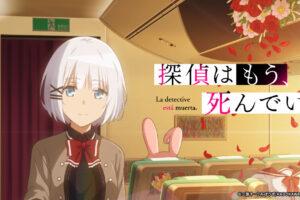 TVアニメ「探偵はもう、死んでいる。」2021年7月4日より放送開始!