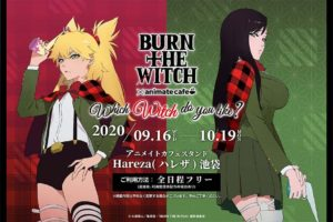 BURN THE WITCH×アニメイトカフェHareza池袋 9.16-10.19 コラボ開催!