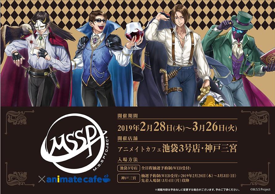 M.S.S Project × アニメイトカフェ池袋/神戸 2.28-3.26 MSSPコラボ開催!!