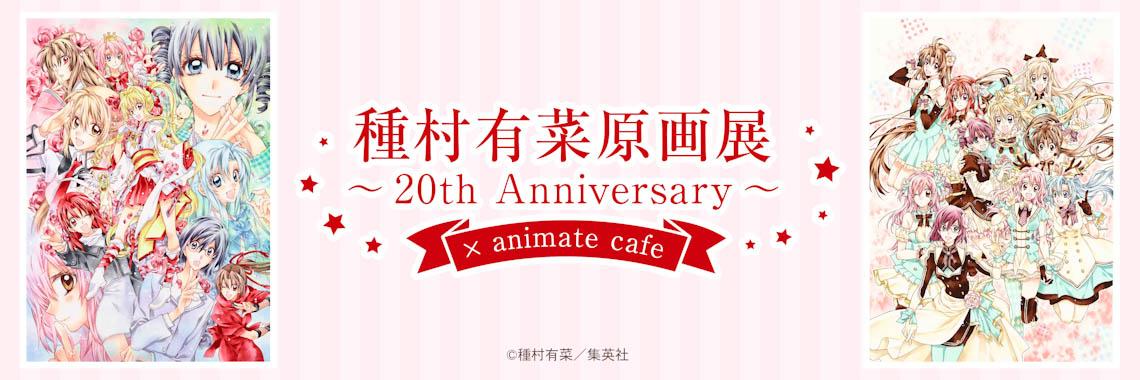 種村有菜原画展20周年記念 × アニメイトカフェ全国5店舗 9.5-9.24 開催!!