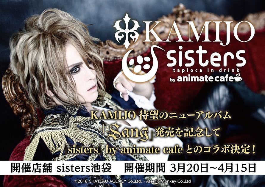 KAMIJO(かみじょう) x シスターズカフェ池袋 3/20-4/15 コラボ開催!