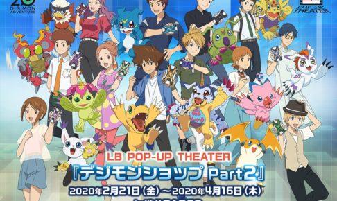 デジモンショップPart2  in パルコ渋谷/池袋/仙台 + なんば 2.21より開催中!