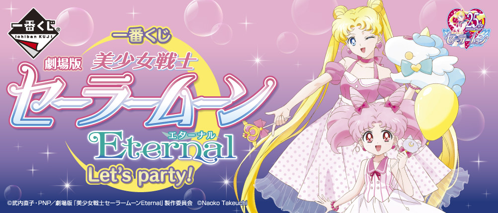 劇場版 セーラームーン Eternal 一番くじ 9月8日よりローソン等にて発売!!