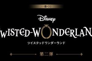 ツイステッドワンダーランド 一番くじ 第2弾 1月17日より追加販売!!