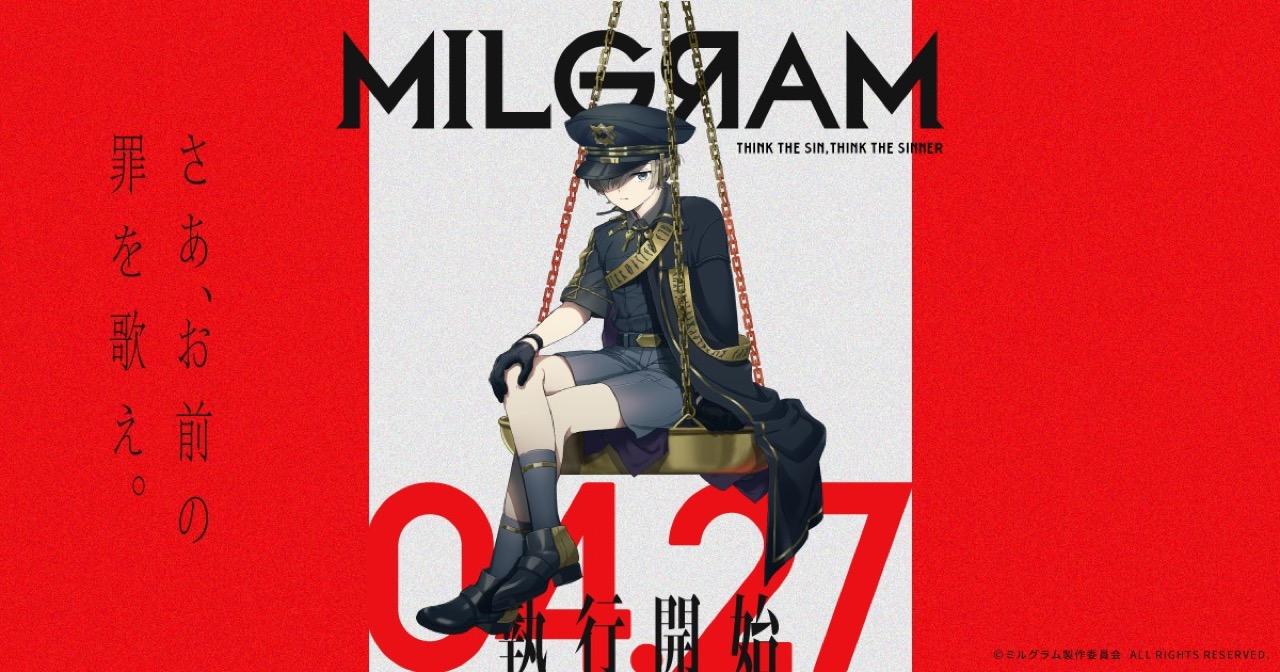 視聴者参加型楽曲プロジェクト「MILGRAM-ミルグラム-」開催!