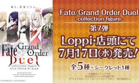 Fate/Grand Order Duel 第7弾 7.17よりローソンにてFGOグッズ発売!!