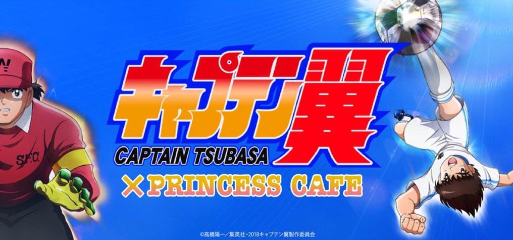 TVアニメ「キャプテン翼」× プリンセスカフェ5店舗 1.12よりコラボ開催!