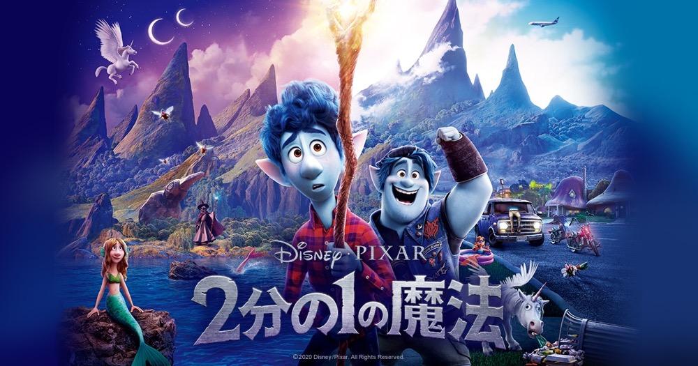 【延期】ディズニー&ピクサー最新作 「2分の1の魔法」 2020年3月13日上映開始!!