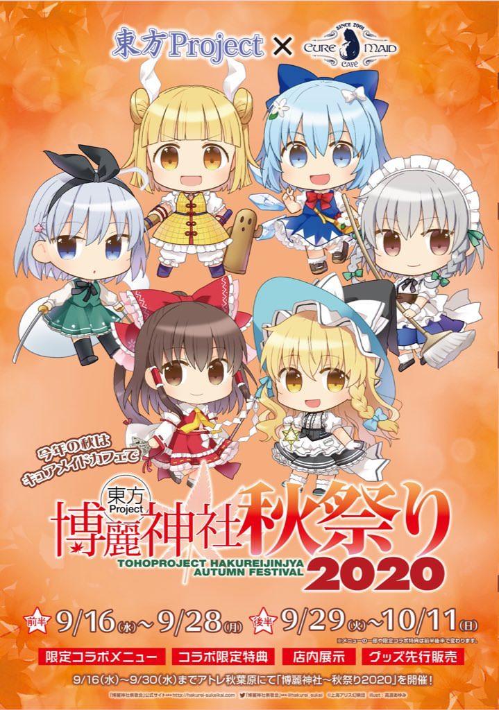 東方Project × キュアメイドカフェ秋葉原 9.16-10.11 東方コラボ開催!