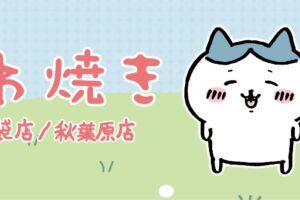 ちいかわ × セガのたい焼き池袋/秋葉原 ちいかわ焼きコラボ実施中!