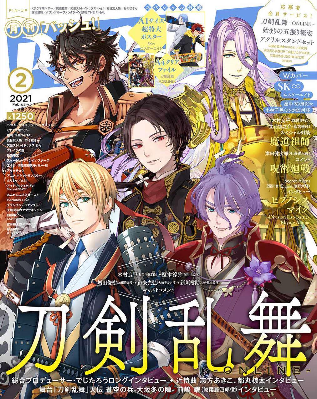 PASH!(パッシュ) 2月号 1.9発売! 表紙&特別付録にとうらぶ登場!