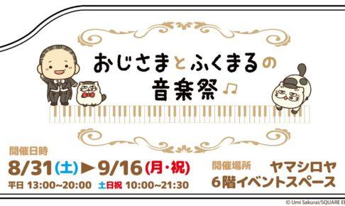 おじさまとふくまるの音楽祭 in ヤマシロヤ上野 8.31-9.16 原画展示開催!!