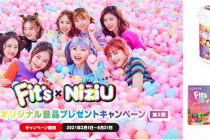 NiziU (二ジュー) × Fit's(フィッツ) 限定パッケージ & キャンペーン実施!