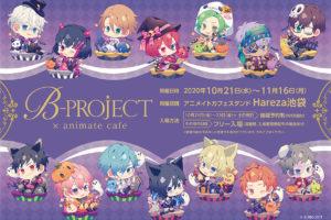 B-PROJECT × アニメイトカフェHareza池袋 10.21-11.16 コラボ開催!