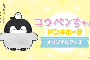 コウペンちゃん × ドンキホーテ全国 8.15より描き下ろしグッズ発売!!