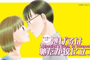朗読劇「逃げるは恥だが役に立つ (逃げ恥)」6月13日より全4回TV初放送!!