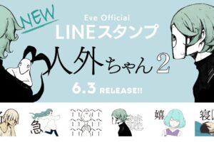 Eve (イブ) ラインスタンプ「人外ちゃん2」新登場!