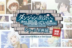 ダンまち展 in 東京アニメセンターDNPプラザ 4.18-5.12 企画展開催中!!