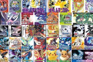 ポケモン 歴代ゲームの一覧を順番にまとめてご紹介!