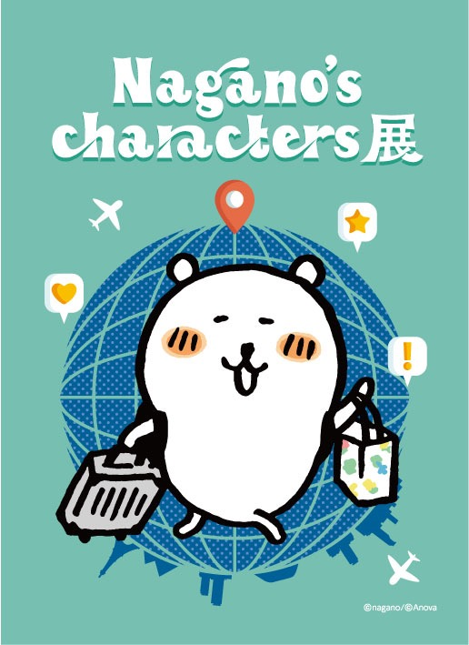 Nagano's characters展 in 渋谷ロフト 9.1-9.29 開催!