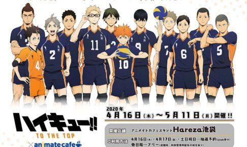 ハイキュー!! × アニメイトカフェHareza池袋 4.16-5.11 コラボカフェ開催!!