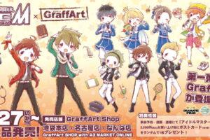 エムマス × グラフアート 第1弾コラボグッズ 2月27日より発売開始!!