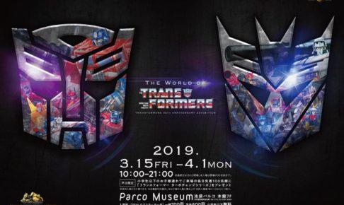 トランスフォーマー35周年記念展 in 池袋パルコミュージアム 4.1まで開催!