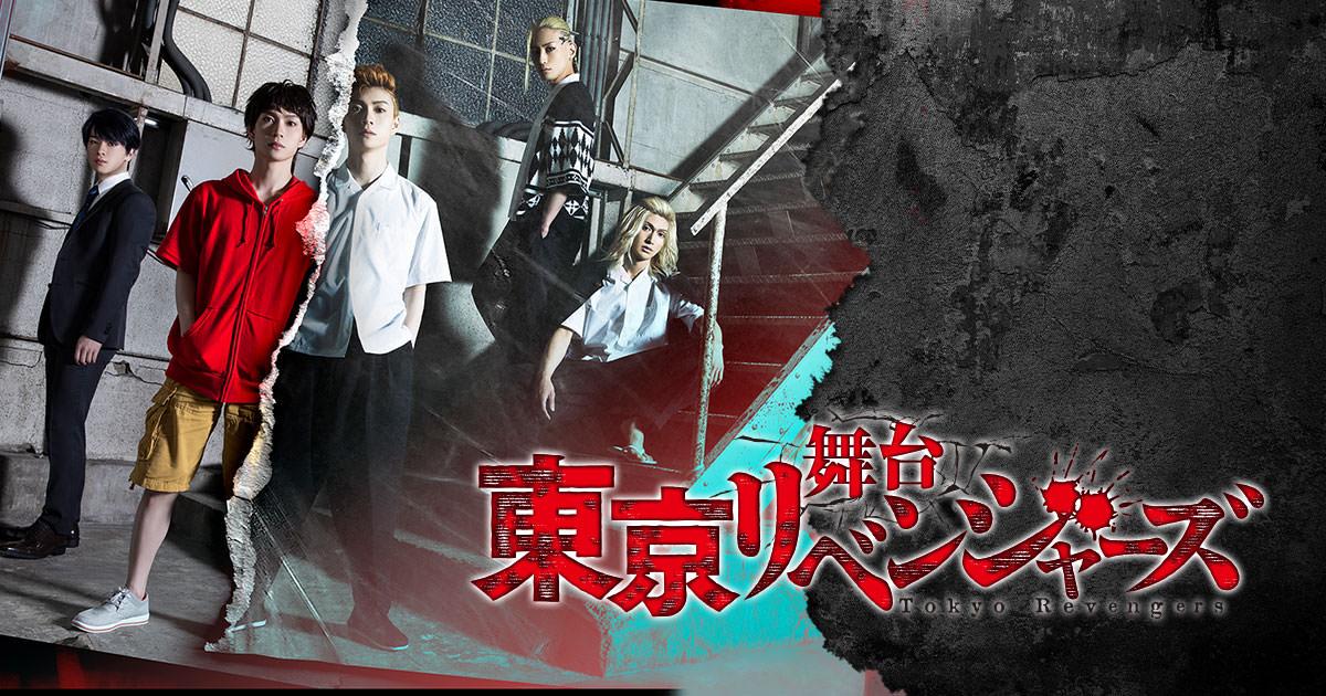 舞台「東京卍リベンジャーズ」8月6日より3都市にて上演決定!