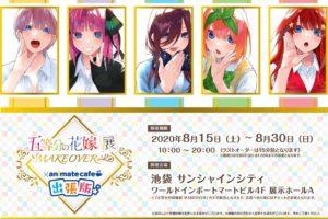 五等分の花嫁展 MAKEOVER × アニメイトカフェ出張版 池袋 8.15-30 開催