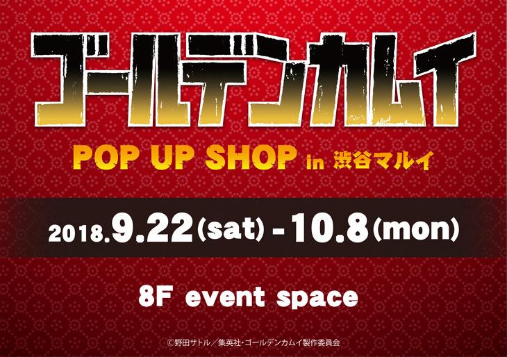 TVアニメ ゴールデンカムイ × 渋谷マルイ 9/22-10/8 POP UP SHOP開催!!