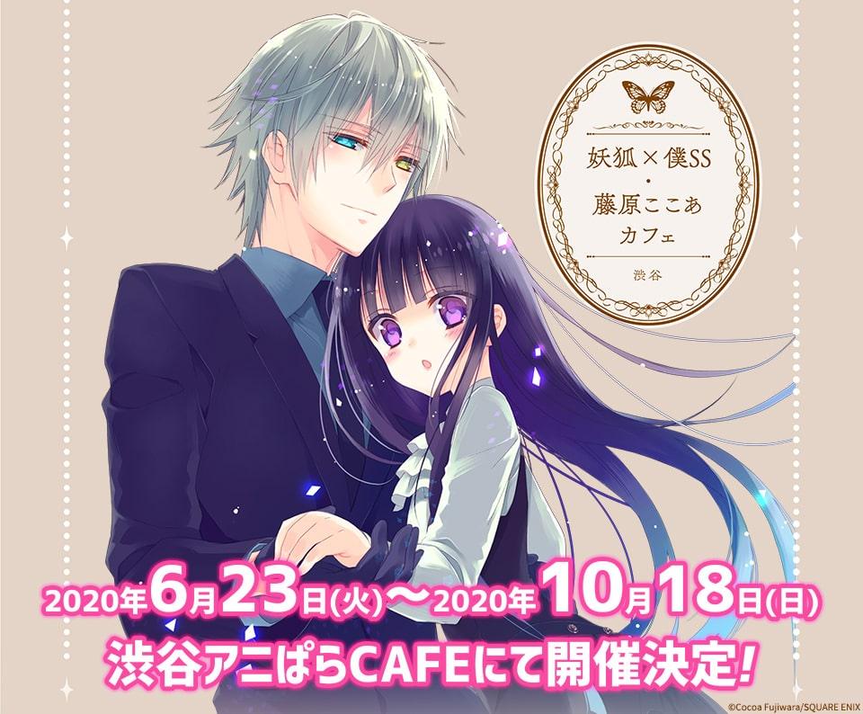 妖狐×僕SS 藤原ここあ(いぬぼくカフェ) in 渋谷 6.23-10.18 コラボ開催!!