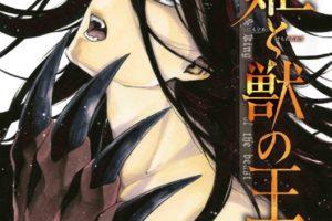 友藤結先生「贄姫と獣の王」最新刊13巻 4月20日発売!