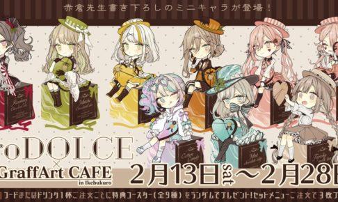 IroDOLCE (イロドルチェ) × グラフアートカフェ池袋 2.13-2.28 開催!