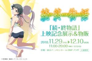 続・終物語 × 東京アニメセンター 11.29 -12.10 上映記念展示&物販  開催!!