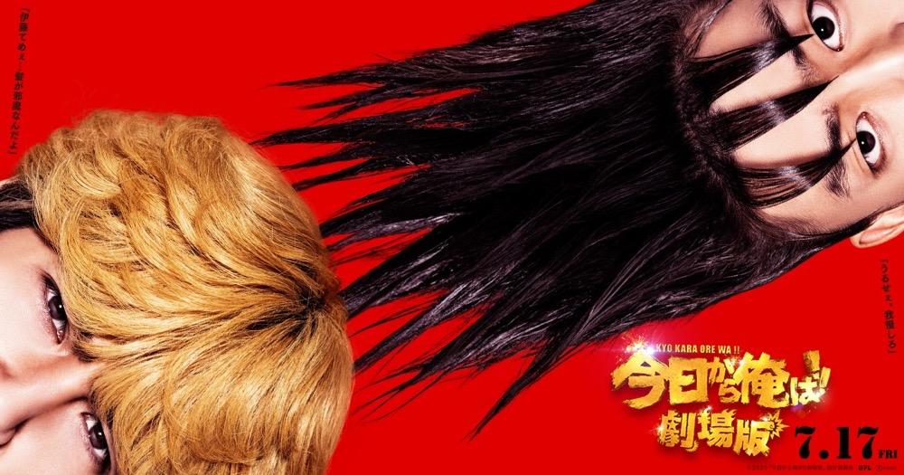 実写版映画「今日から俺は!! 劇場版」2020年7月17日 上映開始!!