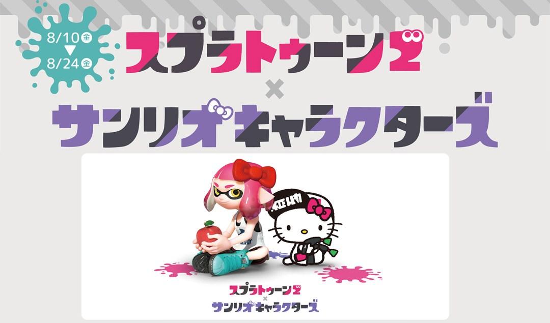 スプラトゥーン2 × サンリオ 8/10-8/24 全国キディランドにてコラボ開催!!