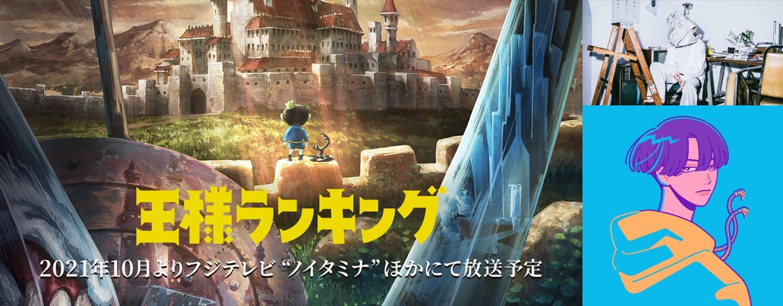 yama × 泣き虫「Oz.」がTVアニメ 王様ランキングのEDテーマに決定!