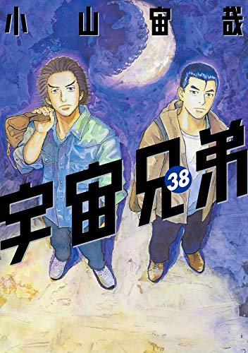 小山宙哉「宇宙兄弟」最新刊38巻 8.20発売! 心のノート2 付き特装版も!