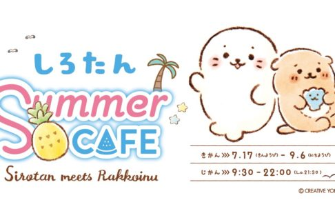 しろたんカフェ in リンクス梅田 7.17-9.6 Summerコラボ開催!