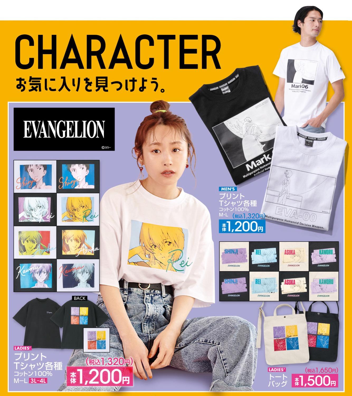 エヴァンゲリオン × Avail(アベイル)全国 5月29日よりTシャツ等発売!