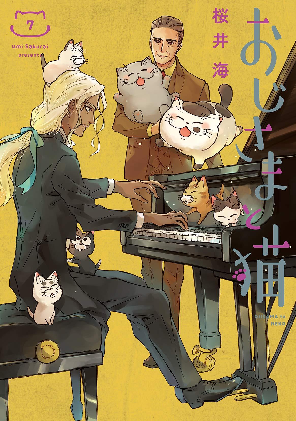 桜井海「おじさまと猫」最新刊 第7巻 2021年3月22日発売! 特装版も!