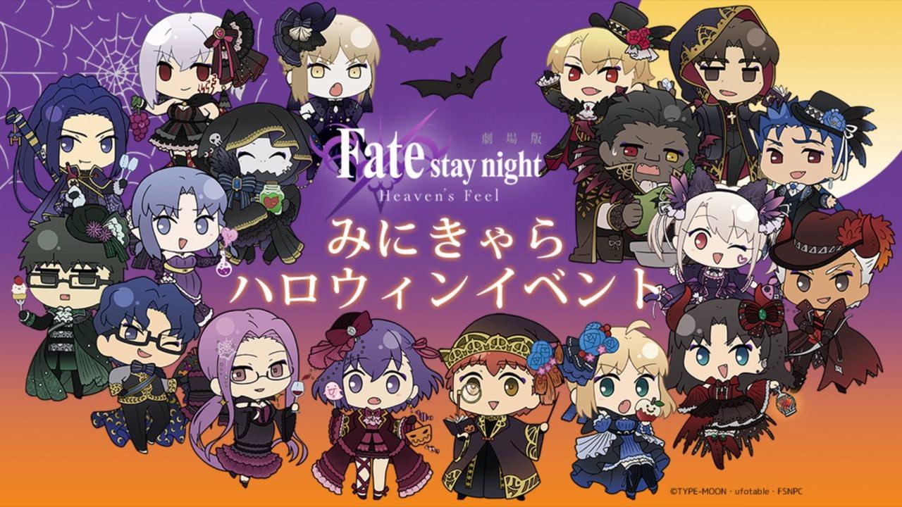 劇場版Fate/stay nightハロウィン in マチアソビカフェ 10.27-12.6 開催!